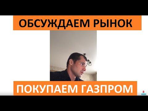 Обсуждение сигналов онлайн. Покупаем Газпром