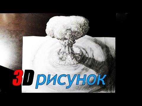 Как нарисовать  3D рисунок на бумаге карандашом ядерный взрыв How to draw 3D nuclear explosion