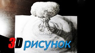 Как нарисовать  3D рисунок на бумаге карандашом ядерный взрыв How to draw 3D nuclear explosion(Новая интересная зрительная иллюзия плоская картинка получает объем под определенным углом. Атомная бомба..., 2015-03-15T10:52:09.000Z)