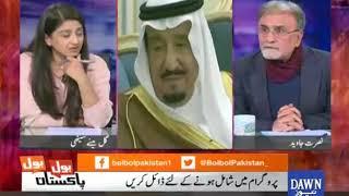 Bol Bol Pakistan - 13 December, 2017