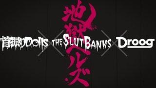 THE SLUT BANKS × Droog × 首振りDollsによる混合悪巧みバンド 『地獄ヘ...