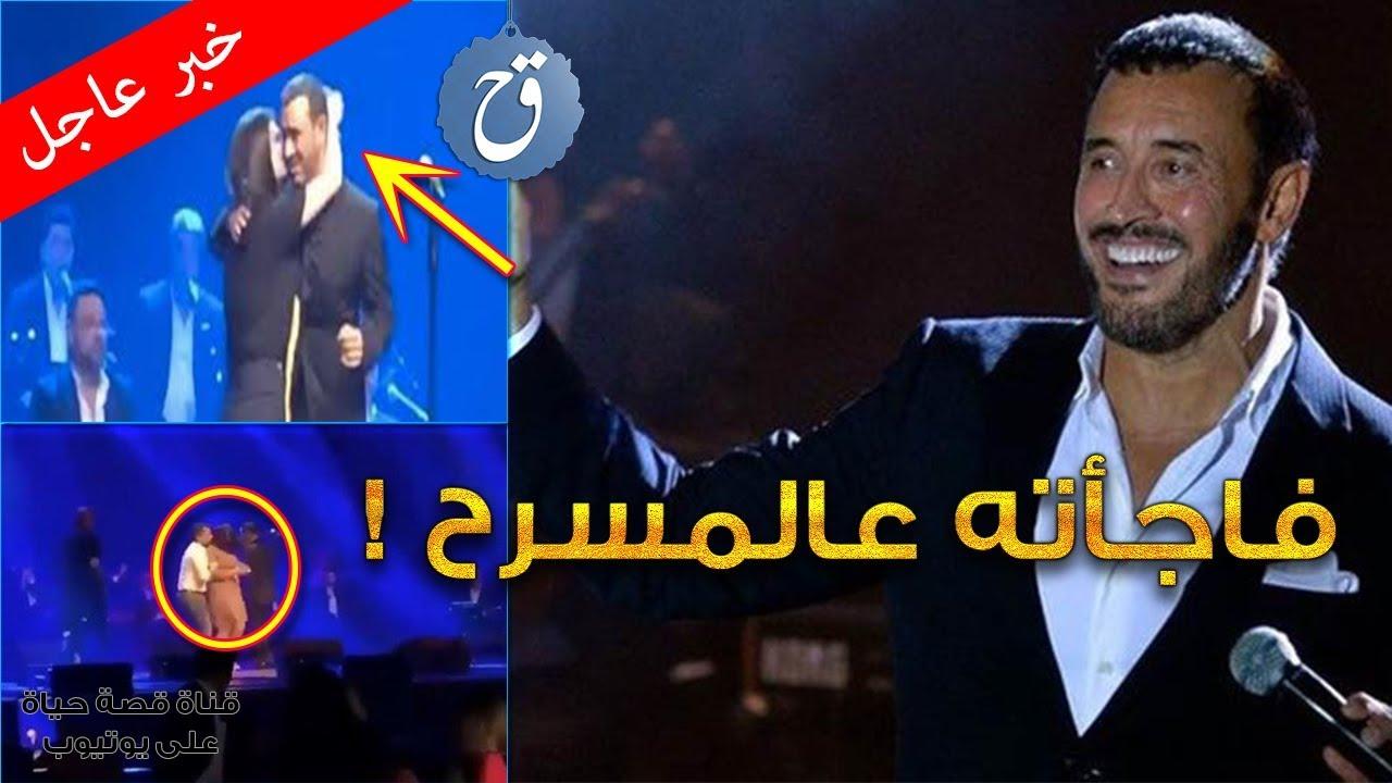 معجبة تفاجئ كاظم الساهر على المسرح شاهد ردة فعله وكيف تصرف معها   خبر فني عاجل (1)
