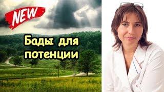 БАДы для повышения потенции(http://doctormakarova.ru/, 2015-03-26T07:42:20.000Z)