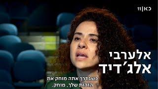 """""""מדברים עברית, כי זו מדינה יהודית"""": קונפליקט השפות בחברה הערבית"""