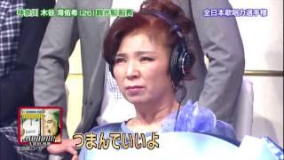 2013年6月22日(土)放送 「全日本歌唱力選手権『歌唱王』」第二回予選.