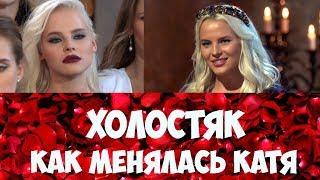 Как менялась Катя на проекте, Екатерина Никулина Холостяк 5 сезон
