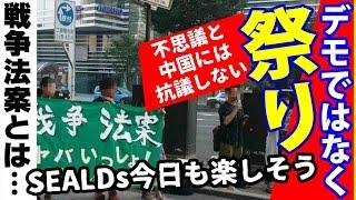 「戦争法案やばいっしょ」SEALDs TOHOKUが仙台で反安保法案デモを実施!