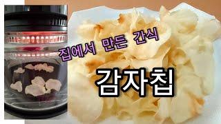 감자칩 만들기~한경희 광파오븐? 전자렌지~