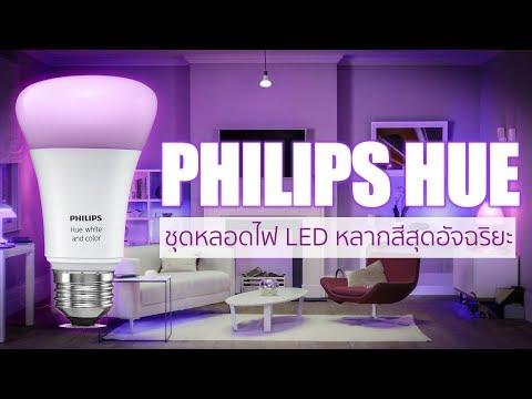 Philips Hue ชุดหลอดไฟ LED หลากสีสุดอัจฉริยะ   Droidsans - วันที่ 18 Mar 2018