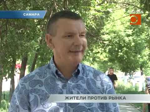 Новости Самары: Жители требуют снести рынок!