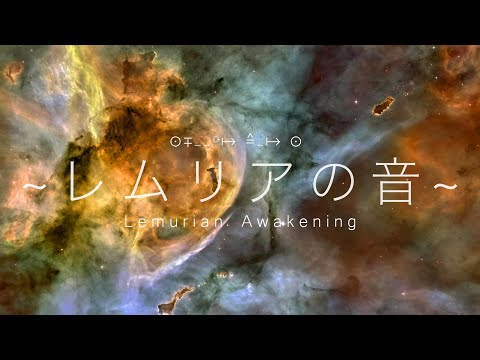 【目醒め】レムリアの記憶・太古の叡智の目醒め Long Ver. Lemurian Awakening