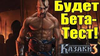 КАЗАКИ 3 - Будет Бета-Тест [Заявление GSC Game World]