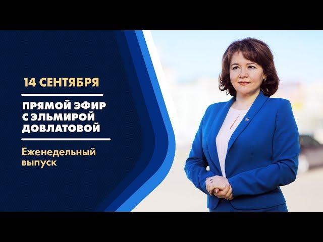 Прямой эфир с Эльмирой Довлатовой [14.09.2020]