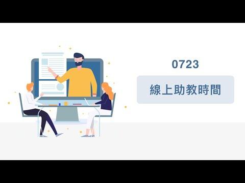 07/23 線上助教服務影片回放