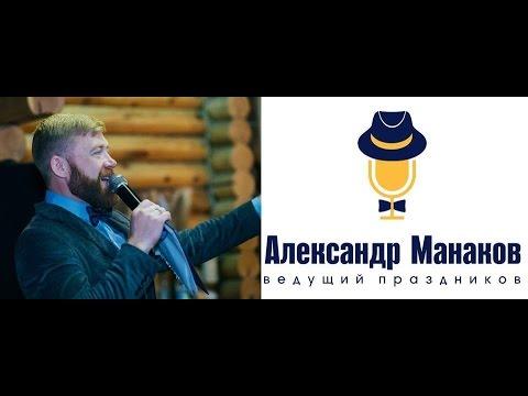 Манакόв