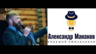 Свадебный ВЕДУЩИЙ +79021763600 Александр Манаков