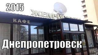 Днепропетровск 2015 год, улица Рабочая 168, кафе Жемчужина