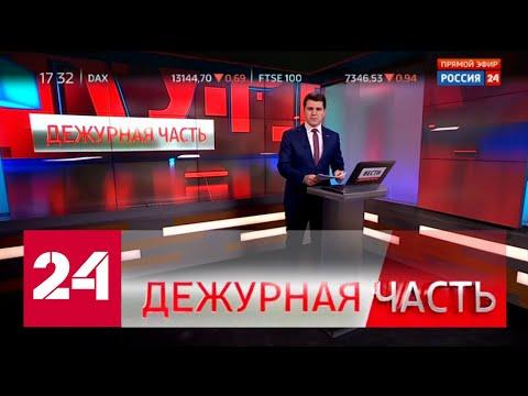 """Вести. """"Дежурная часть"""" от 2 декабря 2019 года (17:30) - Россия 24"""