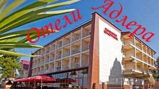 видео Лучшие отели в Адлере