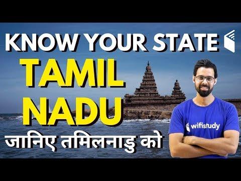 6:00 AM - Know Your State Tamil Nadu | जानिए तमिलनाडु को by Bhunesh Sir