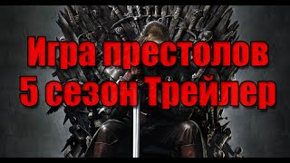 Игра престолов трейлер на русском (5 сезон | 2015)