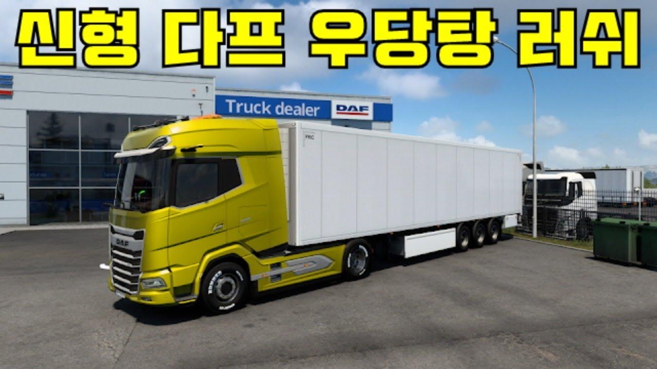 (생)유로트럭 컨셉떼빙 신형 다프 러쉬