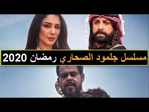 مسلسل جلمود الصحاري مسلسل بدوي رمضان 2020 Youtube