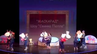 """""""Маскарад"""", Шоу """"Свинка Пеппа"""", Москва"""