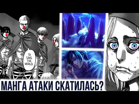 ХУДШАЯ ГЛАВА АТАКИ ТИТАНОВ - ЧТО СЛУЧИЛОСЬ!?   126 Обзор