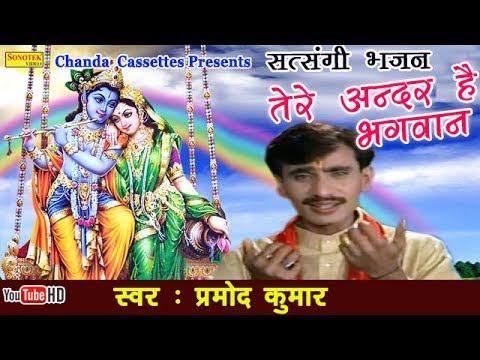 Video - मिक्स - हिट सत्संगी भजन :: तेरे अंदर है भगवान    Pramod Kumar    Popular Nirgun Bhajan: http://www.youtube.com/watch?v=IUbwv-EywQY&list=RDIUbwv-EywQY