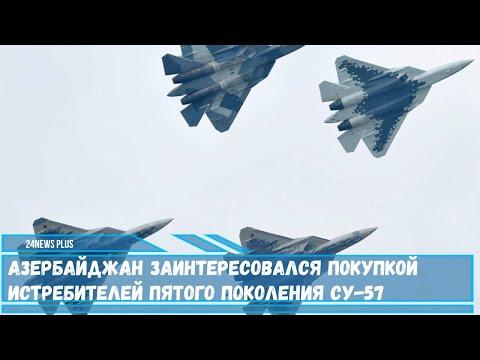 Азербайджан заинтересован покупкой новейших российских истребителей Су-57