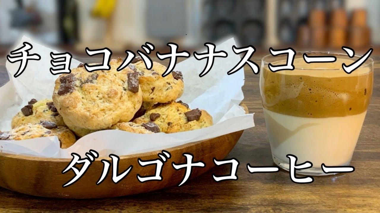 チョコ バナナ スコーン