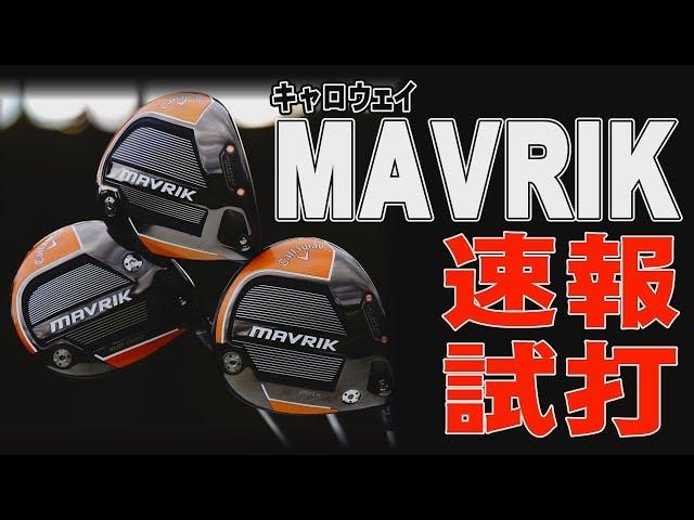 速報試打!「マーベリックドライバー」「マーベリック サブゼロ」「マーベリックMAX」をプロが徹底比較!