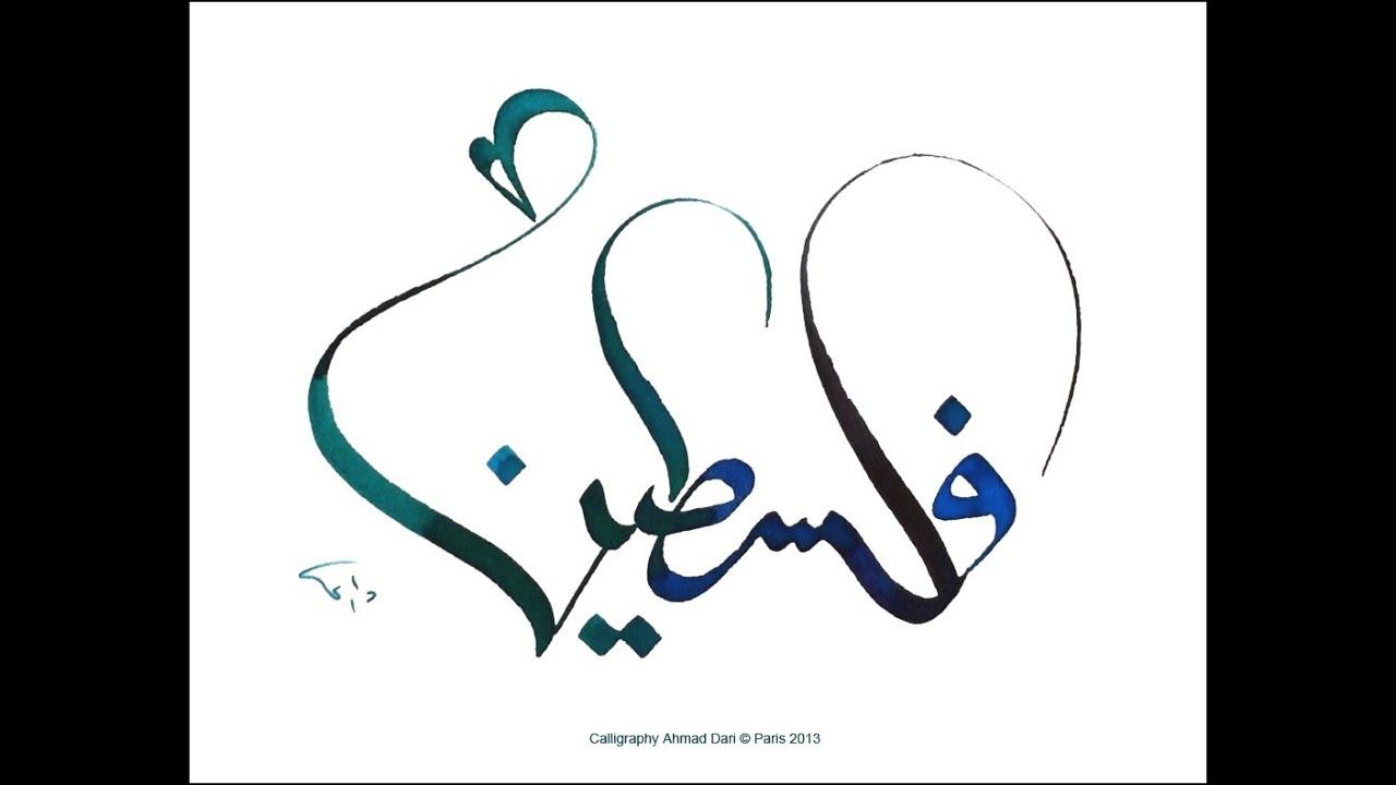 Ahmad Dari Calligraphy Palestine