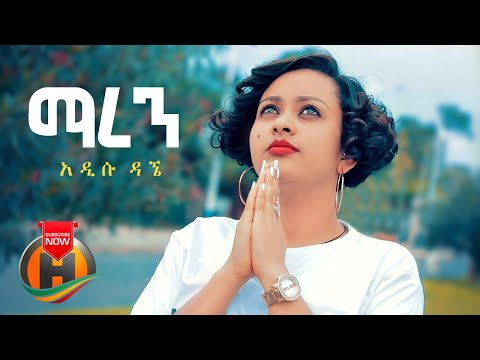 Addisu Dagne – Maren | ማረን   – New Ethiopian Music 2020 (Official Video)