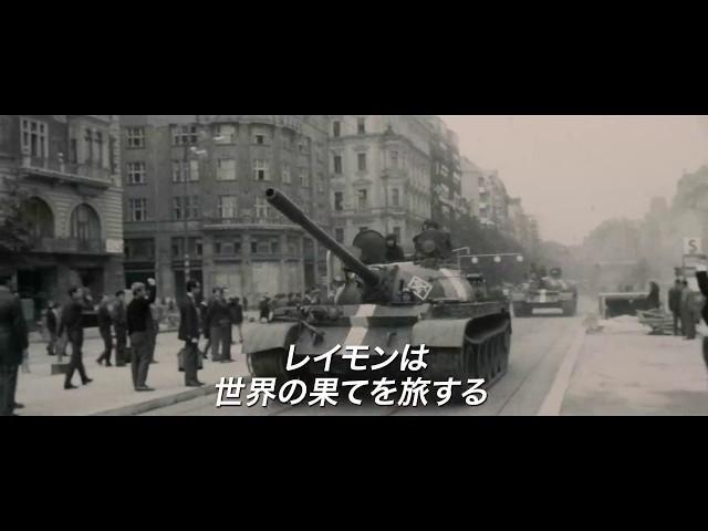 映画『旅する写真家 レイモン・ドゥパルドンの愛したフランス』予告編