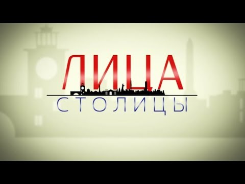ТРК ИТВ: Лица столицы от 11.12.19 - Диана Фератова