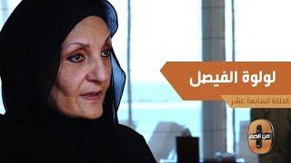 لولوه الفيصل تروي ظروف نشأة والدتها في تركيا وكيف عادت إلى المملكة بعد توحيدها
