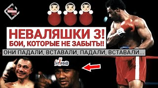 Tumblers 3! We need such a box! The craziest fight ever in boxing history and legends/Eng&Esp subs