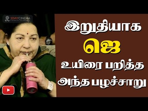 The juice that killed Jaya in the end shocking news revealed - 2DAYCINEMA.COM