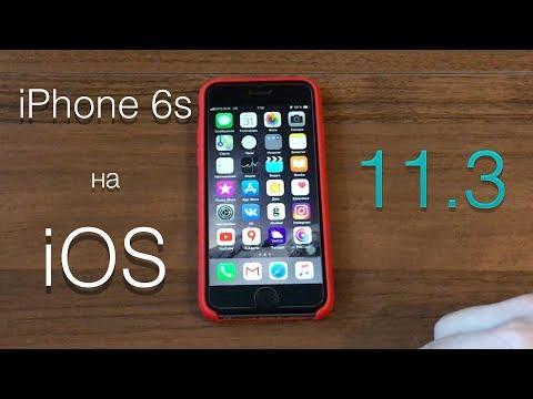 Работа iPhone 6s на iOS 11.3