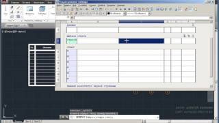 Как создать таблицу в AutoCAD, которая автоматически считает объекты на чертеже?