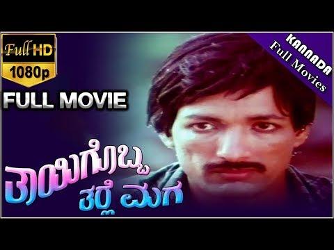 Thayigobba Tharle Maga || Full Length Kannada Movie ||  Kashinath || Chandrika || TVNXT Kannada
