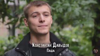 Интервью Константина Давыдова (Паша в сериале Чернобыль)