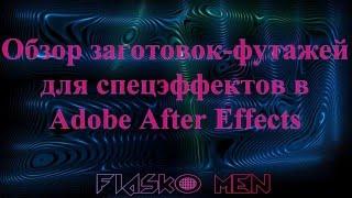 Видео-урок. Обзор заготовок-футажей для спецэффектов в Adobe After Effects(Обзор подборки заготовок-футажей для создания спецэффектов видео в програме Adobe After Effects., 2015-12-27T19:59:05.000Z)