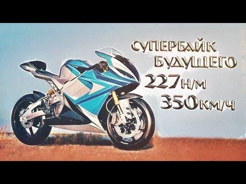 БУДУЩЕЕ МОТОЦИКЛОВ. Электроспорт с МАКСИМАЛКОЙ 350км/ч!