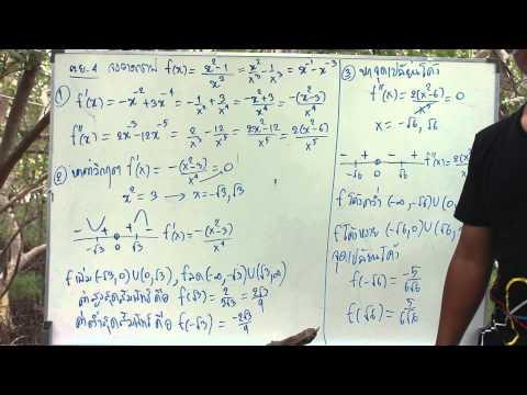 การวาดกราฟด้วยอนุพันธ์อันดับ1 และอนุพันธ์ อันดับ 2  ตอนที่ 4