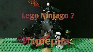Премьера! Lego Ninjago Империя 7 сезон 3 эпизод. Песочная буря ( 1 кристалл ).