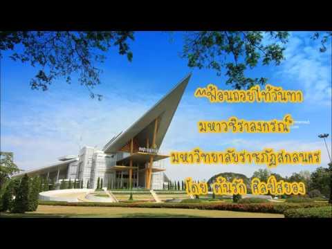 ฟ้อนถวยไท้วันทามหาวชิราลงกรณ์ -【By ต้นรัก ศิลป์สยอง】E-SAN MUSIC OF THAILAND