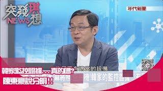 精選片段》韓家監控證據...真的嗎?陳東豪說分明!!【突發琪想190820】